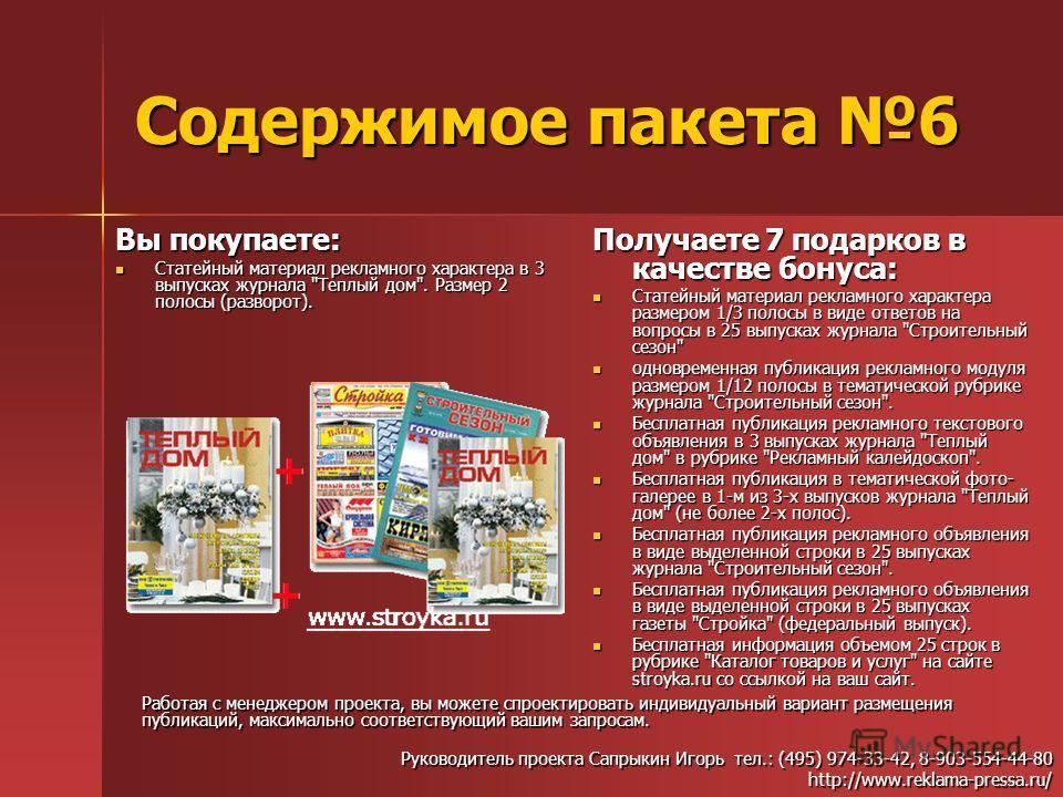 Содержимое пакета 6 Получаете 7 подарков в качестве бонуса: Статейный материал рекламного характера размером 1/3 полосы в виде ответов на вопросы в 25 выпусках журнала
