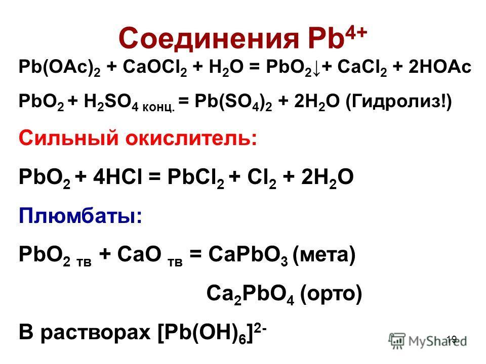 19 Соединения Pb 4+ Pb(OAc) 2 + CaOCl 2 + H 2 O = PbO 2 + CaCl 2 + 2HOAc PbO 2 + H 2 SO 4 конц. = Pb(SO 4 ) 2 + 2H 2 O (Гидролиз!) Сильный окислитель: PbO 2 + 4HCl = PbCl 2 + Cl 2 + 2H 2 O Плюмбаты: PbO 2 тв + CaO тв = CaPbO 3 (мета) Ca 2 PbO 4 (орто
