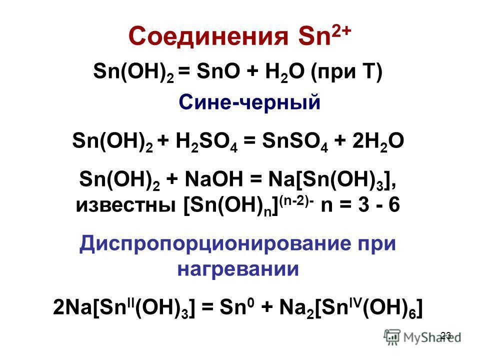 23 Соединения Sn 2+ Sn(OH) 2 = SnO + H 2 O (при Т) Сине-черный Sn(OH) 2 + H 2 SO 4 = SnSO 4 + 2H 2 O Sn(OH) 2 + NaOH = Na[Sn(OH) 3 ], известны [Sn(OH) n ] (n-2)- n = 3 - 6 Диспропорционирование при нагревании 2Na[Sn II (OH) 3 ] = Sn 0 + Na 2 [Sn IV (