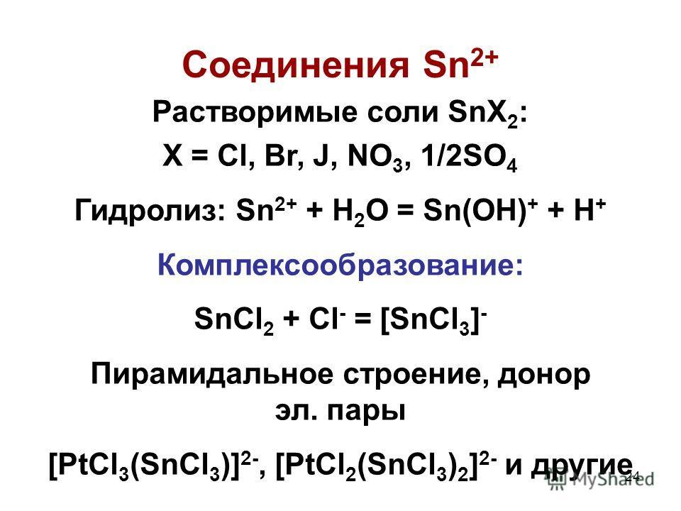 24 Соединения Sn 2+ Растворимые соли SnX 2 : X = Cl, Br, J, NO 3, 1/2SO 4 Гидролиз: Sn 2+ + H 2 O = Sn(OH) + + H + Комплексообразование: SnCl 2 + Cl - = [SnCl 3 ] - Пирамидальное строение, донор эл. пары [PtCl 3 (SnCl 3 )] 2-, [PtCl 2 (SnCl 3 ) 2 ] 2
