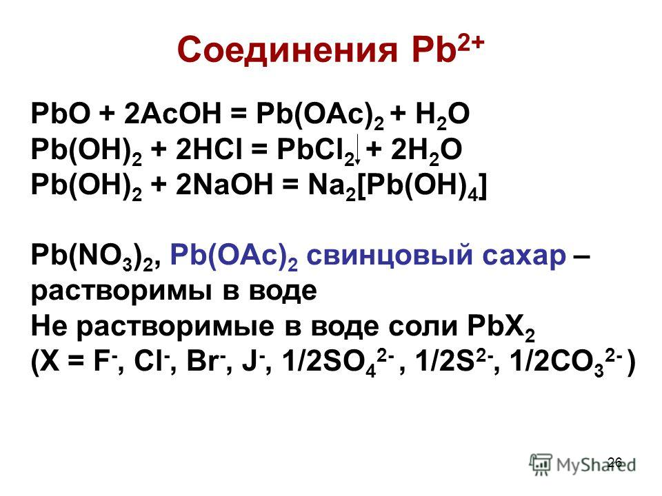 26 Соединения Pb 2+ PbO + 2AcOH = Pb(OAc) 2 + H 2 O Pb(OH) 2 + 2HCl = PbCl 2 + 2H 2 O Pb(OH) 2 + 2NaOH = Na 2 [Pb(OH) 4 ] Pb(NO 3 ) 2, Pb(OAc) 2 свинцовый сахар – растворимы в воде Не растворимые в воде соли PbX 2 (X = F -, Cl -, Br -, J -, 1/2SO 4 2