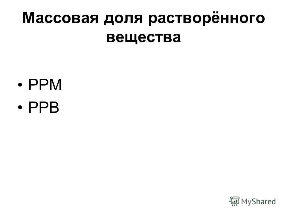 Массовая доля растворённого вещества PPM PPB