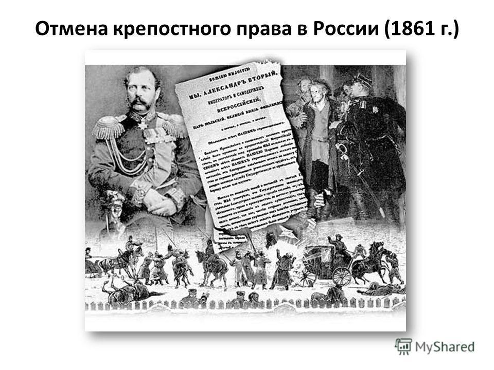 Отмена крепостного права в России (1861 г.)