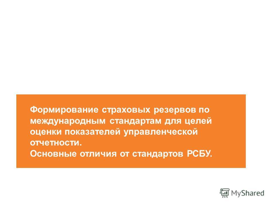 Основные сведения о компании Формирование страховых резервов по международным стандартам для целей оценки показателей управленческой отчетности. Основные отличия от стандартов РСБУ.