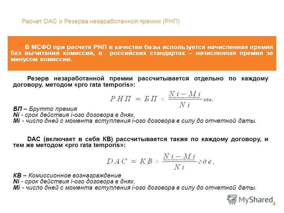 Расчет DAC и Резерва незаработанной премии (РНП) 4 В МСФО при расчете РНП в качестве базы используется начисленная премия без вычитания комиссии, в российских стандартах – начисленная премия за минусом комиссии. Резерв незаработанной премии рассчитыв