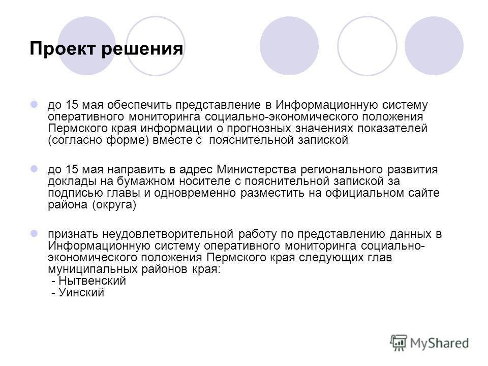 Проект решения до 15 мая обеспечить представление в Информационную систему оперативного мониторинга социально-экономического положения Пермского края информации о прогнозных значениях показателей (согласно форме) вместе с пояснительной запиской до 15