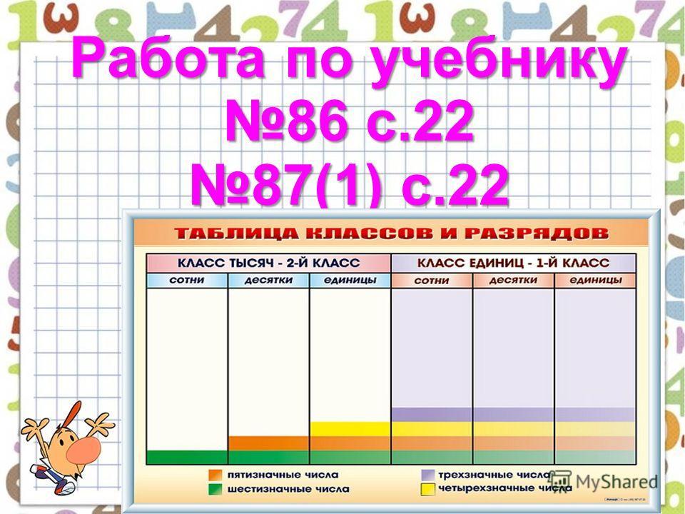 10 Работа по учебнику 86 с.22 87(1) с.22