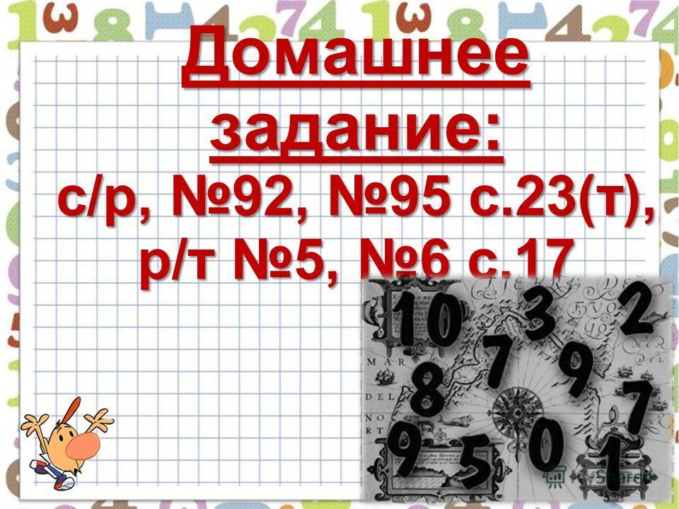 15 Домашнее задание: с/р, 92, 95 с.23(т), р/т 5, 6 с.17