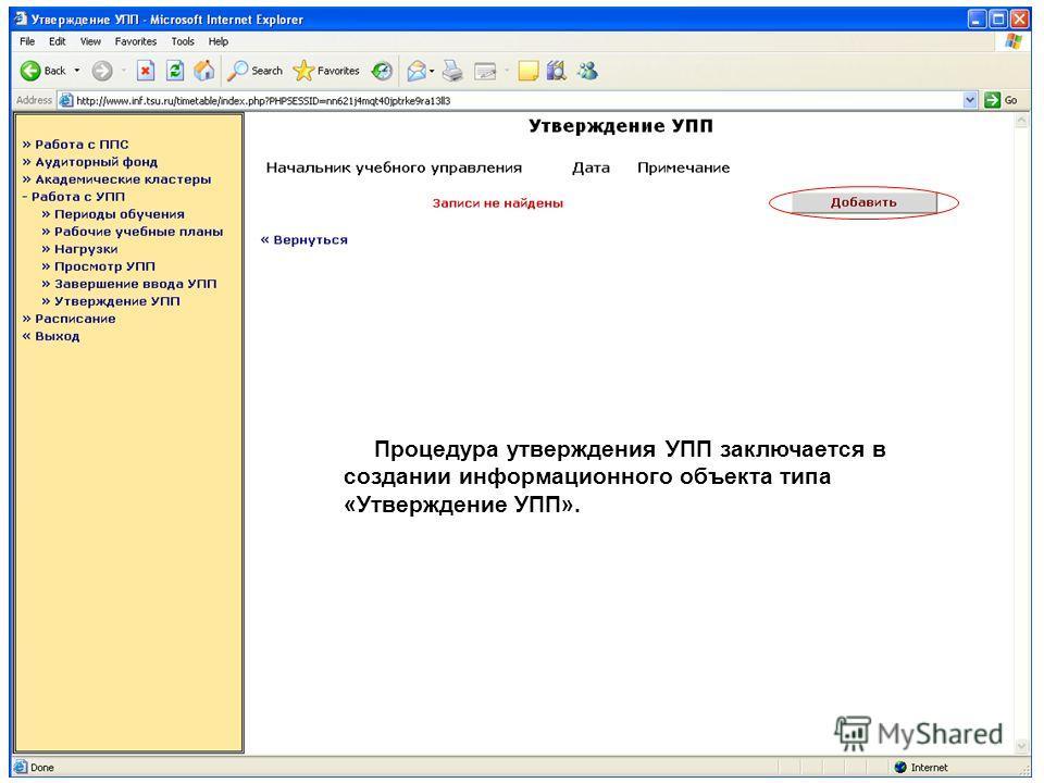 Процедура утверждения УПП заключается в создании информационного объекта типа «Утверждение УПП».