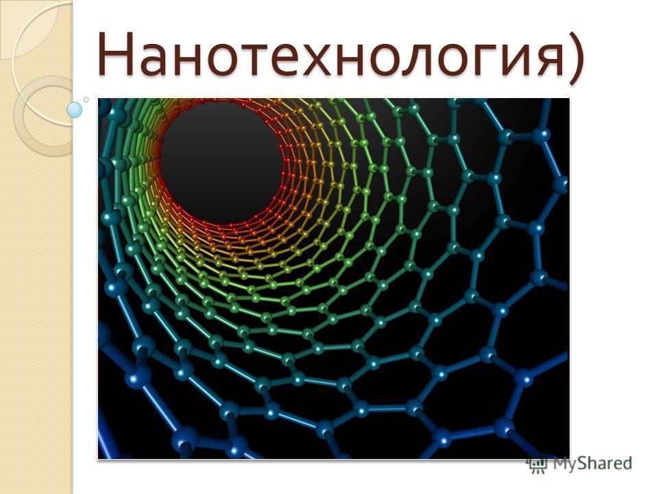 Нанотехнология )