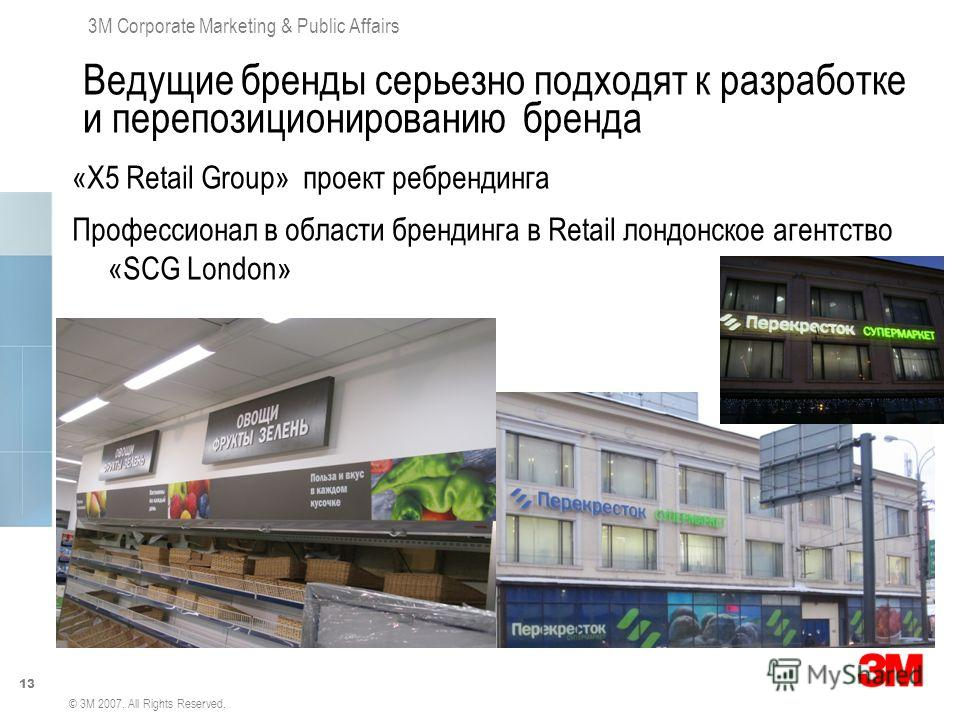 13 3M Corporate Marketing & Public Affairs Ведущие бренды серьезно подходят к разработке и перепозиционированию бренда «Х5 Retail Group» проект ребрендинга Профессионал в области брендинга в Retail лондонское агентство «SCG London» © 3M 2007. All Rig