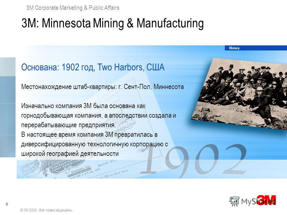2 3M Corporate Marketing & Public Affairs © 3M 2009. Все права защищены. History 3М: Minnesota Mining & Manufacturing Основана: 1902 год, Two Harbors, США Местонахождение штаб-квартиры: г. Сент-Пол, Миннесота Изначально компания 3М была основана как