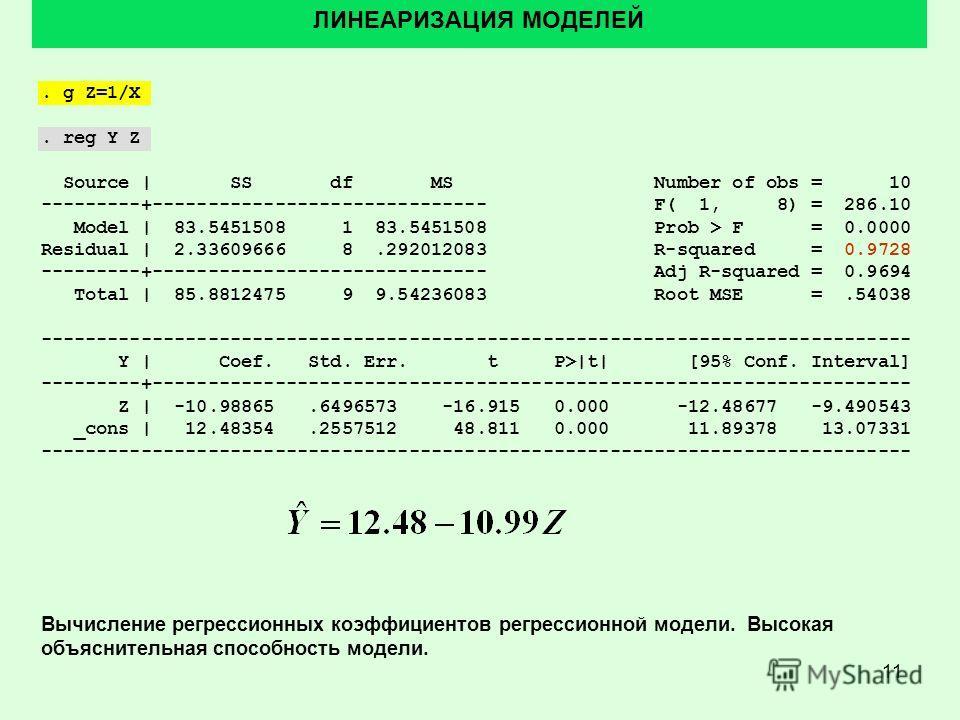 11. g Z=1/X. reg Y Z Source   SS df MS Number of obs = 10 ---------+------------------------------ F( 1, 8) = 286.10 Model   83.5451508 1 83.5451508 Prob > F = 0.0000 Residual   2.33609666 8.292012083 R-squared = 0.9728 ---------+--------------------