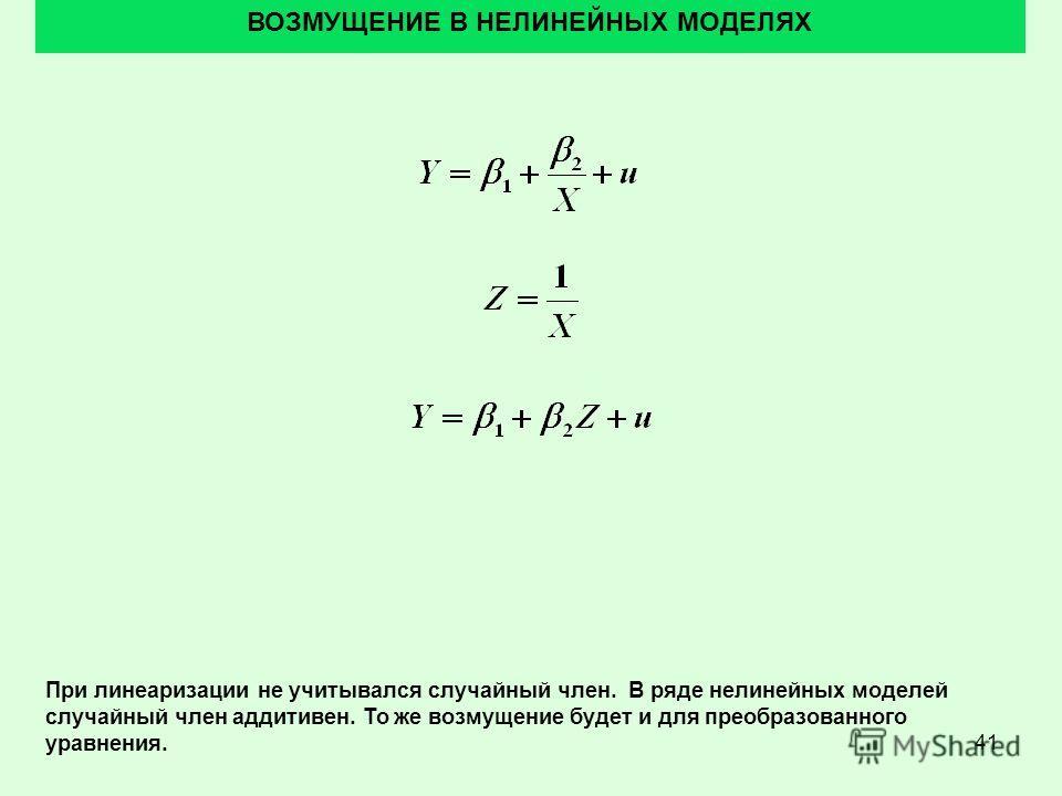 41 ВОЗМУЩЕНИЕ В НЕЛИНЕЙНЫХ МОДЕЛЯХ При линеаризации не учитывался случайный член. В ряде нелинейных моделей случайный член аддитивен. То же возмущение будет и для преобразованного уравнения.