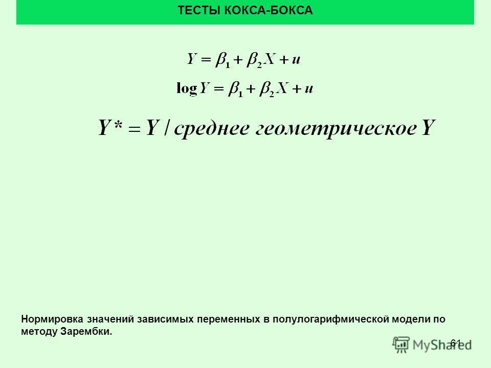 61 ТЕСТЫ КОКСА-БОКСА Нормировка значений зависимых переменных в полулогарифмической модели по методу Зарембки.