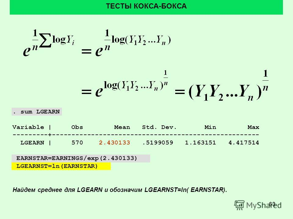 63. sum LGEARN Variable   Obs Mean Std. Dev. Min Max ---------+----------------------------------------------------- LGEARN   570 2.430133.5199059 1.163151 4.417514 EARNSTAR=EARNINGS/exp(2.430133) LGEARNST=ln(EARNSTAR) ТЕСТЫ КОКСА-БОКСА Найдем средне