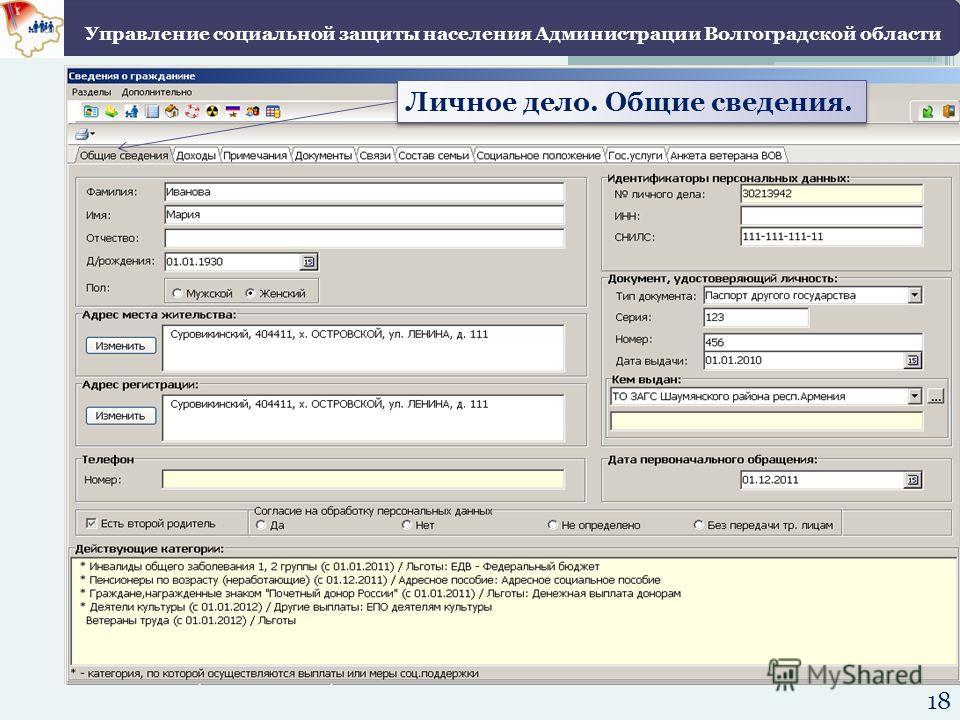Личное дело. Общие сведения. 18 Управление социальной защиты населения Администрации Волгоградской области