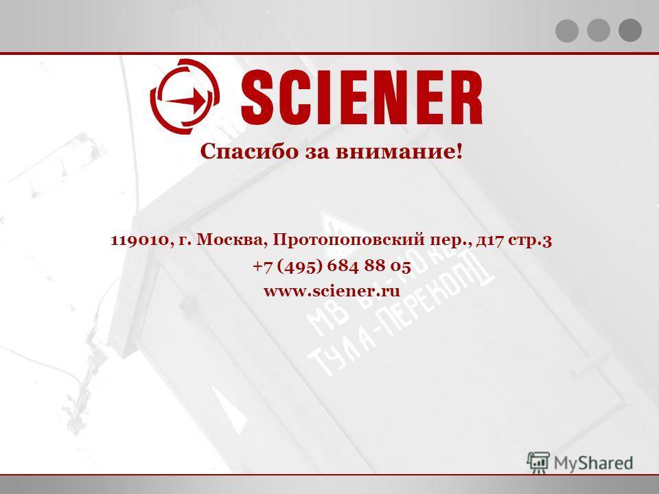 © «Сайнер», 2008, страница 17 Спасибо за внимание! 119010, г. Москва, Протопоповский пер., д17 стр.3 +7 (495) 684 88 05 www.sciener.ru