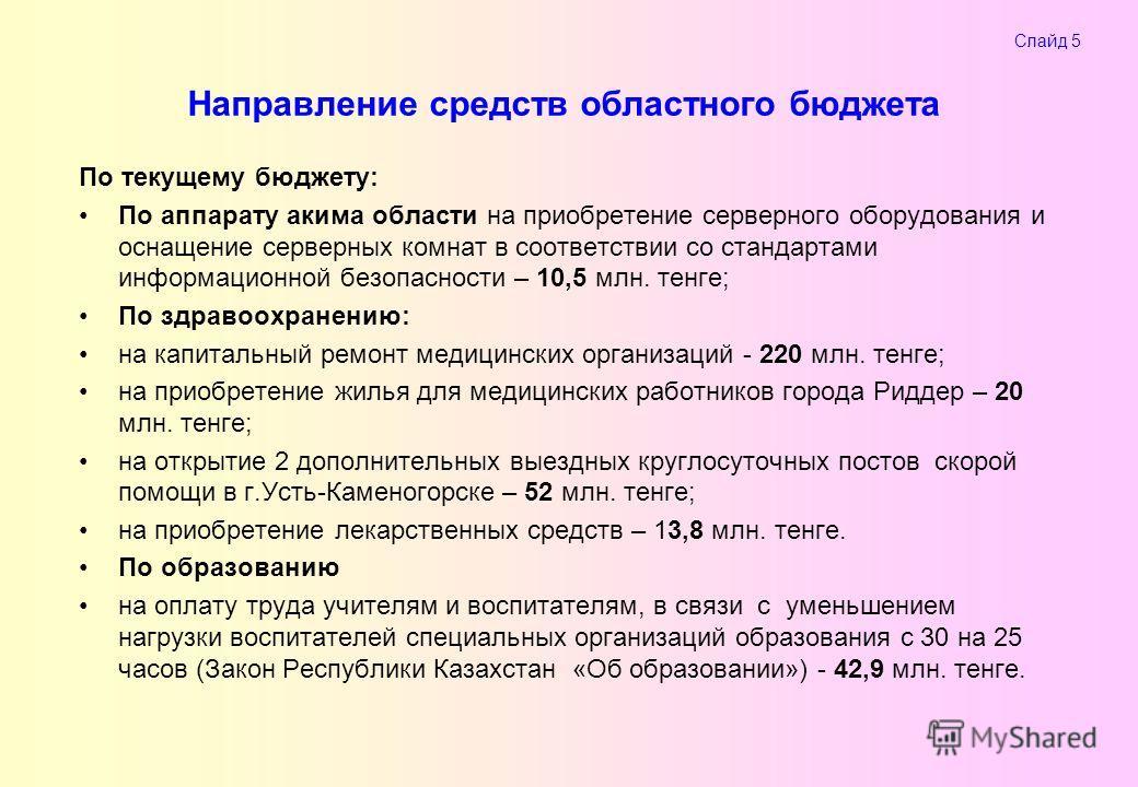 Направление средств областного бюджета По текущему бюджету: По аппарату акима области на приобретение серверного оборудования и оснащение серверных комнат в соответствии со стандартами информационной безопасности – 10,5 млн. тенге; По здравоохранению