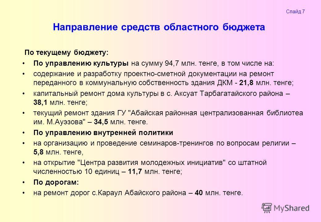 Направление средств областного бюджета По текущему бюджету: По управлению культуры на сумму 94,7 млн. тенге, в том числе на: содержание и разработку проектно-сметной документации на ремонт переданного в коммунальную собственность здания ДКМ - 21,8 мл