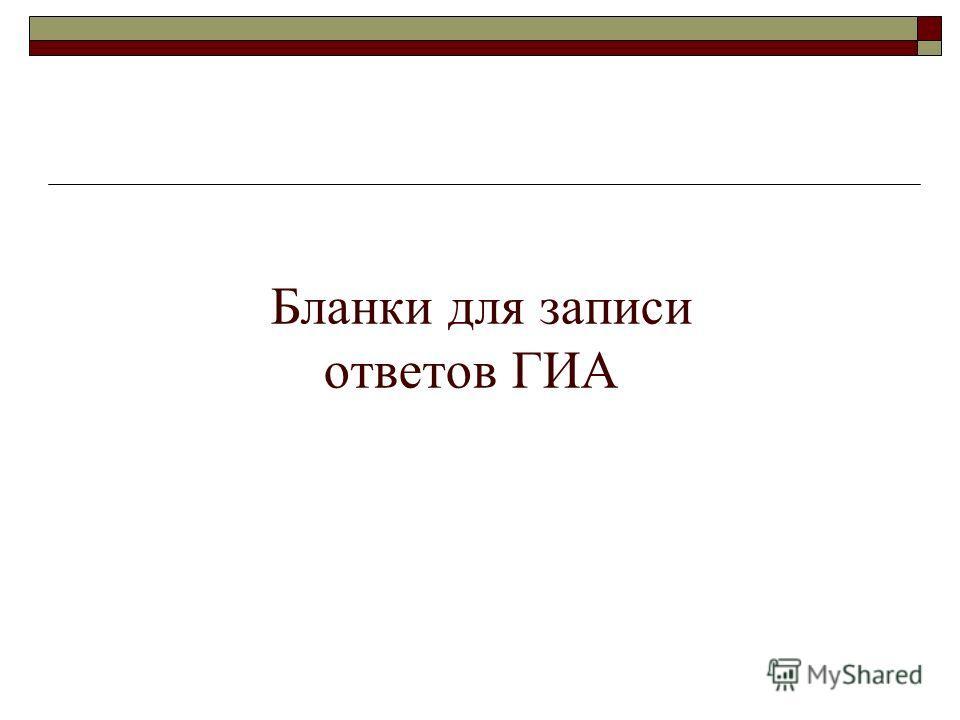 Бланки для записи ответов ГИА