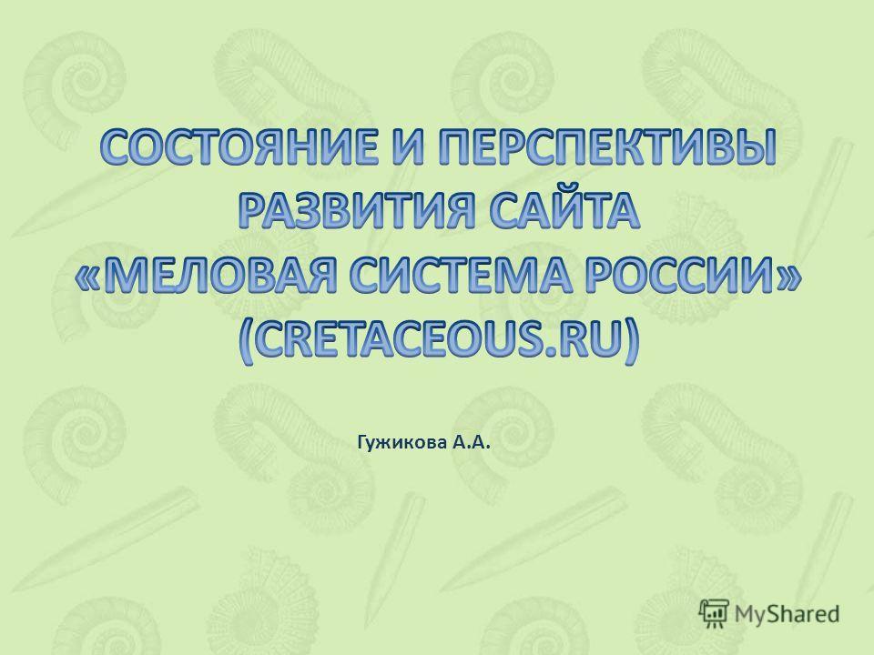 Гужикова А.А.