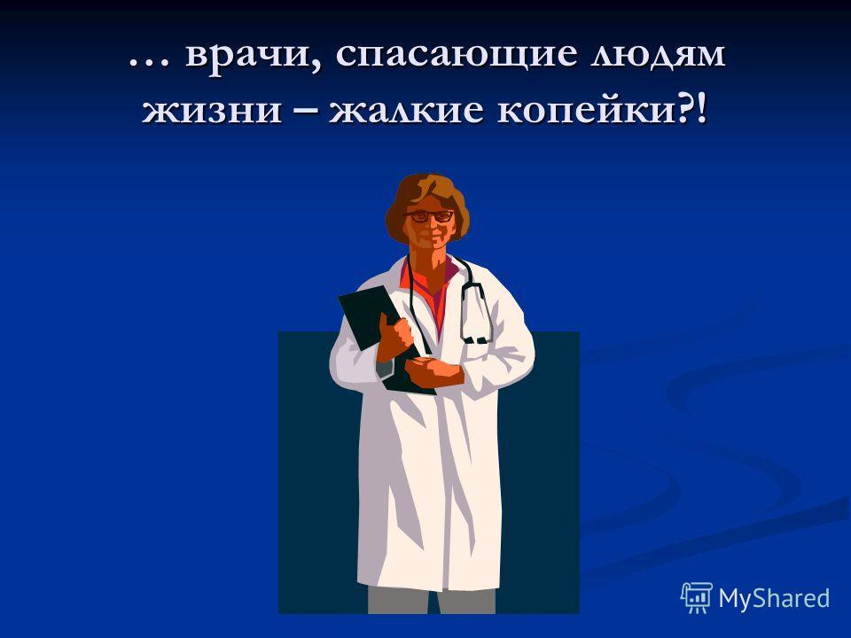 … врачи, спасающие людям жизни – жалкие копейки?!