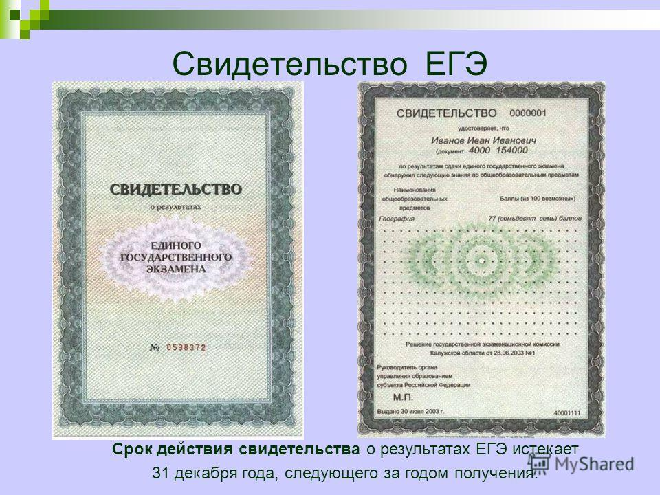 Свидетельство ЕГЭ Срок действия свидетельства о результатах ЕГЭ истекает 31 декабря года, следующего за годом получения.