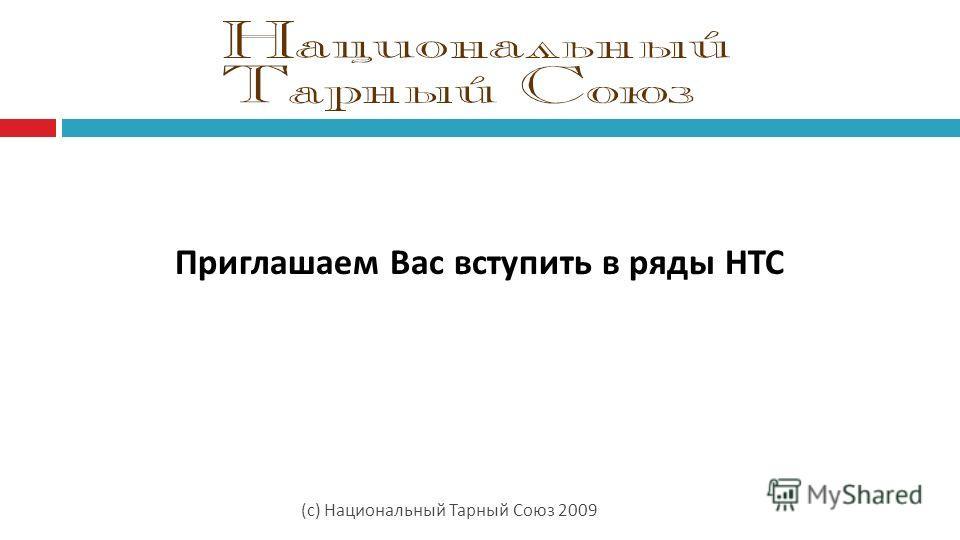 (с) Национальный Тарный Союз 2009 Приглашаем Вас вступить в ряды НТС