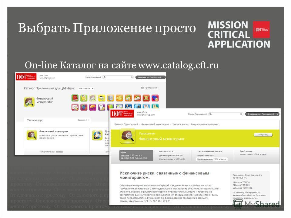 Выбрать Приложение просто On-line Каталог на сайте www.catalog.cft.ru