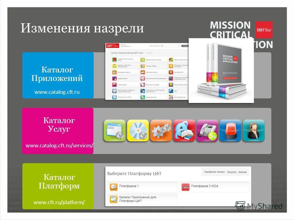 Каталог Приложений www.catalog.cft.ru Каталог Платформ www.cft.ru/platform/ Каталог Услуг www.catalog.cft.ru/services/ Изменения назрели