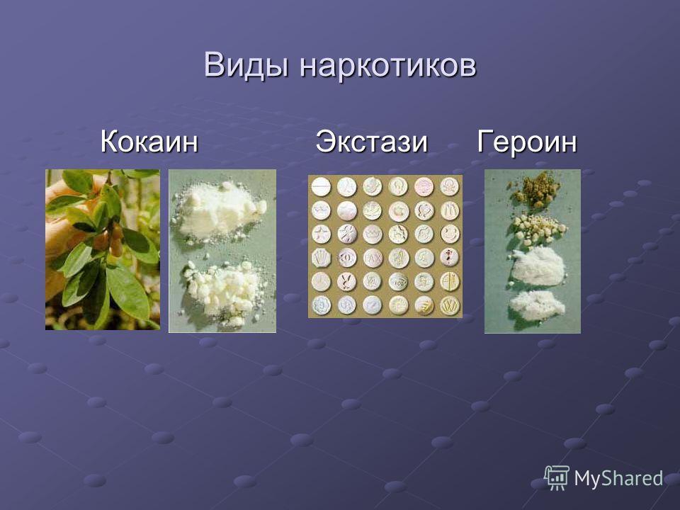 Виды наркотиков Кокаин Экстази Героин Кокаин Экстази Героин