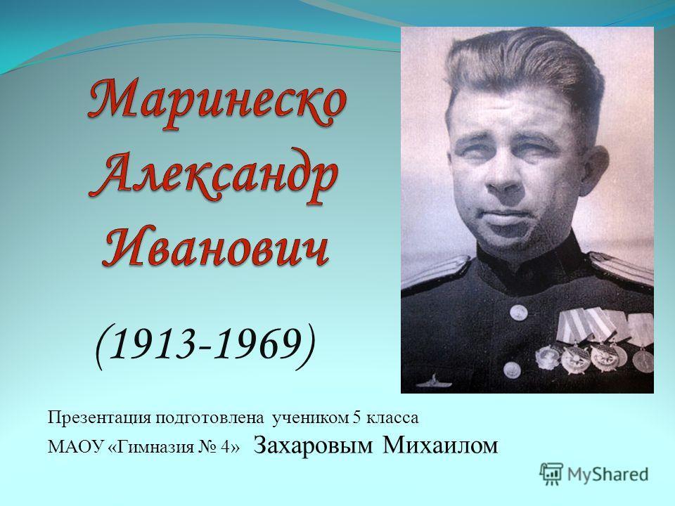 (1913-1969) Презентация подготовлена учеником 5 класса МАОУ «Гимназия 4» Захаровым Михаилом