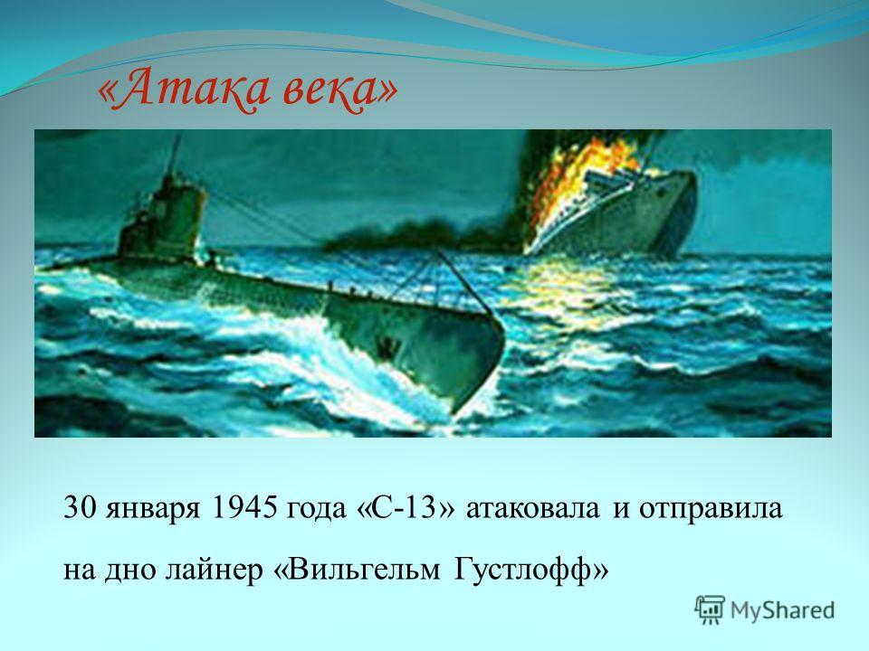 «Атака века» 30 января 1945 года «С-13» атаковала и отправила на дно лайнер «Вильгельм Густлофф»