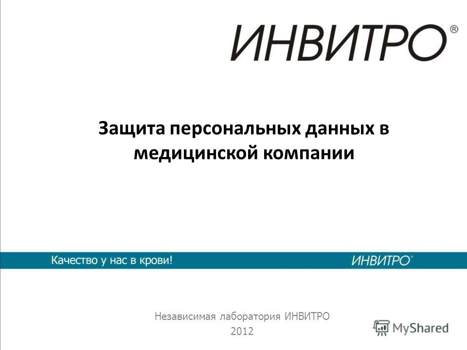 Независимая лаборатория ИНВИТРО 2012 Защита персональных данных в медицинской компании