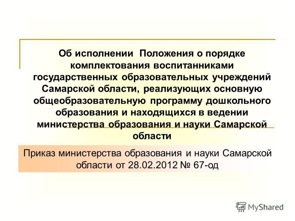 Об исполнении Положения о порядке комплектования воспитанниками государственных образовательных учреждений Самарской области, реализующих основную общеобразовательную программу дошкольного образования и находящихся в ведении министерства образования