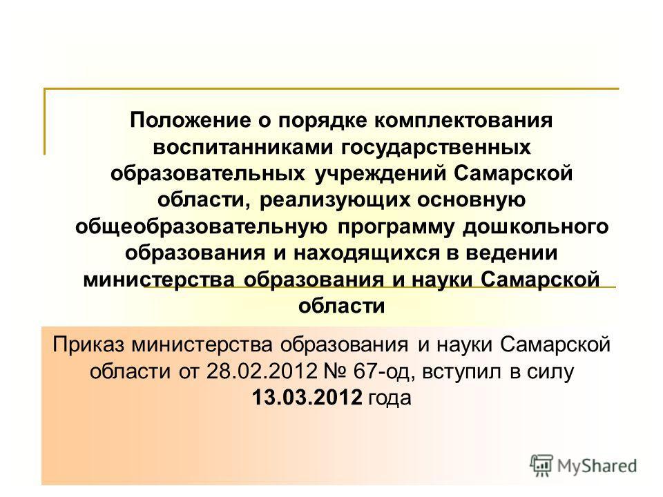 Положение о порядке комплектования воспитанниками государственных образовательных учреждений Самарской области, реализующих основную общеобразовательную программу дошкольного образования и находящихся в ведении министерства образования и науки Самарс