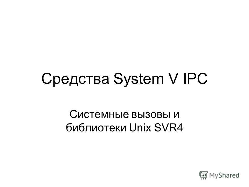 Средства System V IPC Системные вызовы и библиотеки Unix SVR4