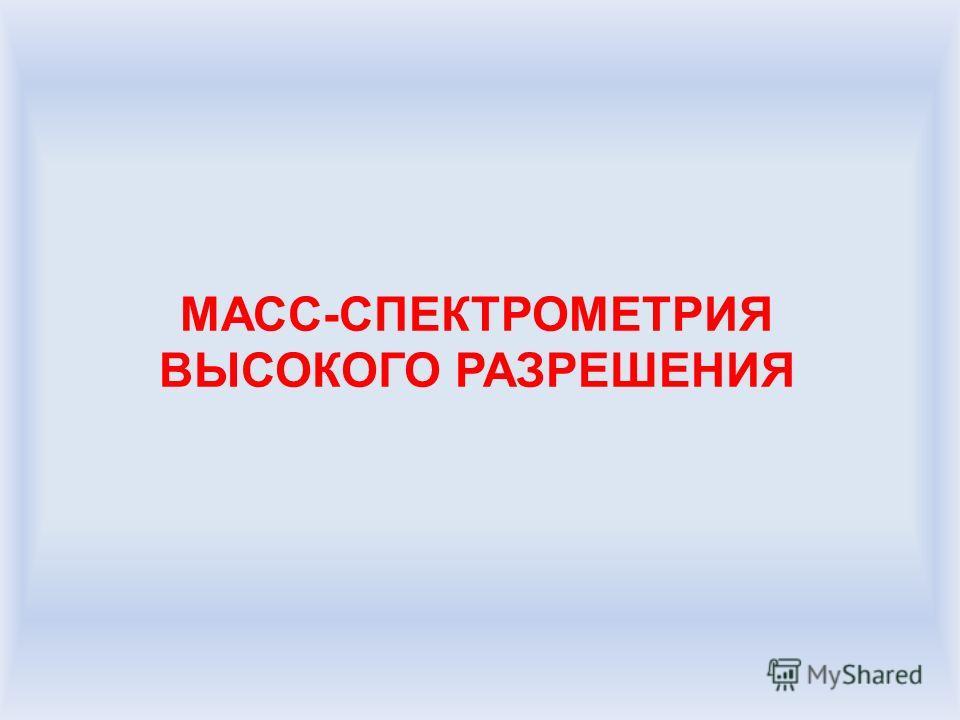 МАСС-СПЕКТРОМЕТРИЯ ВЫСОКОГО РАЗРЕШЕНИЯ