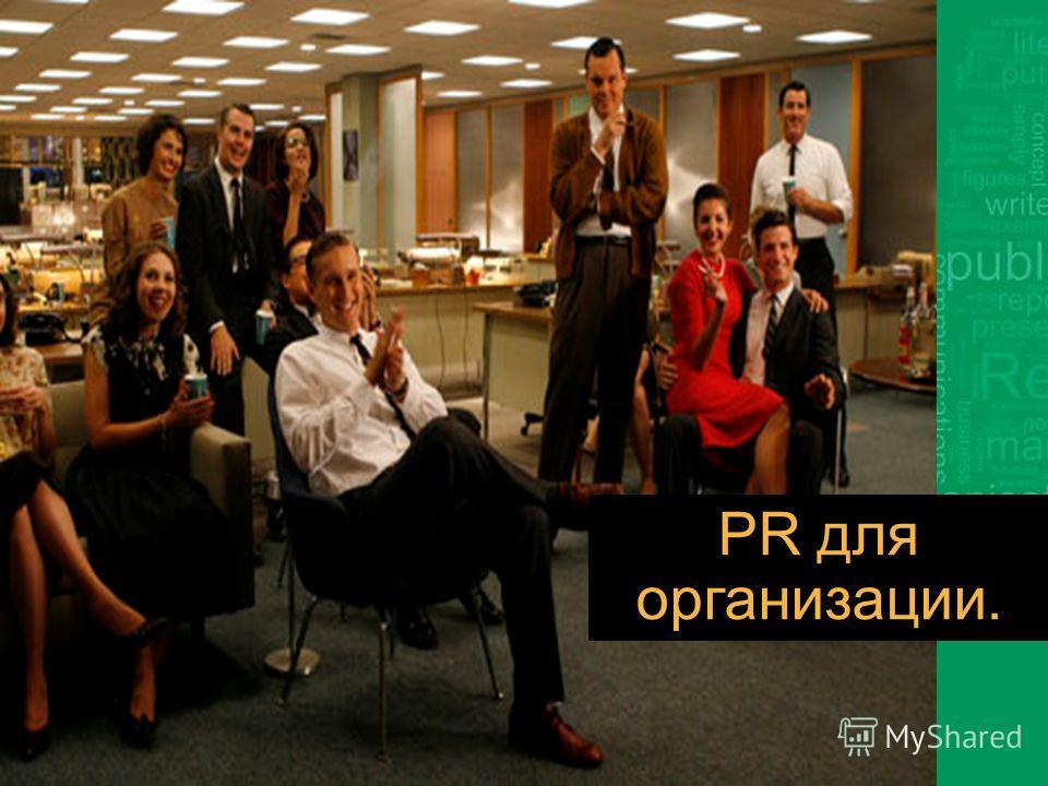 PR для организации.