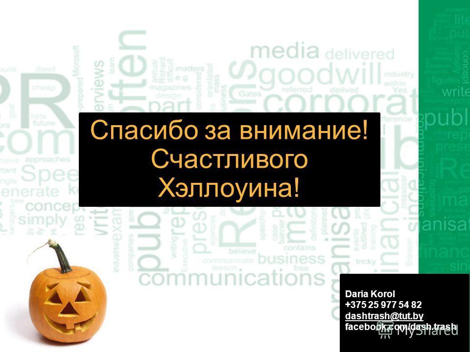 Спасибо за внимание! Счастливого Хэллоуина! Daria Korol +375 25 977 54 82 dashtrash@tut.by facebook.com/dash.trash
