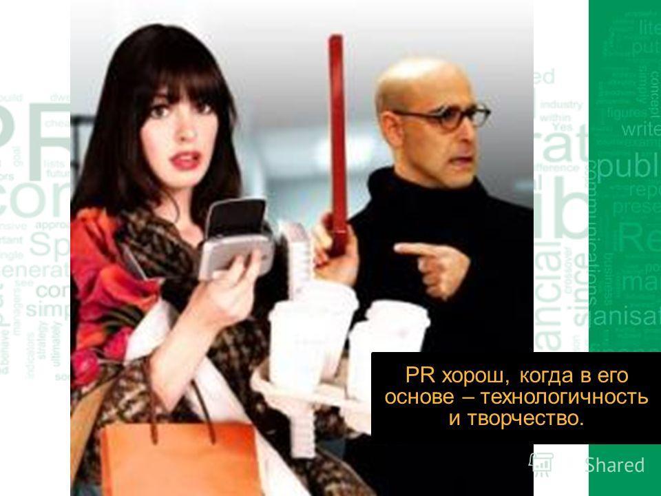 PR хорош, когда в его основе – технологичность и творчество.