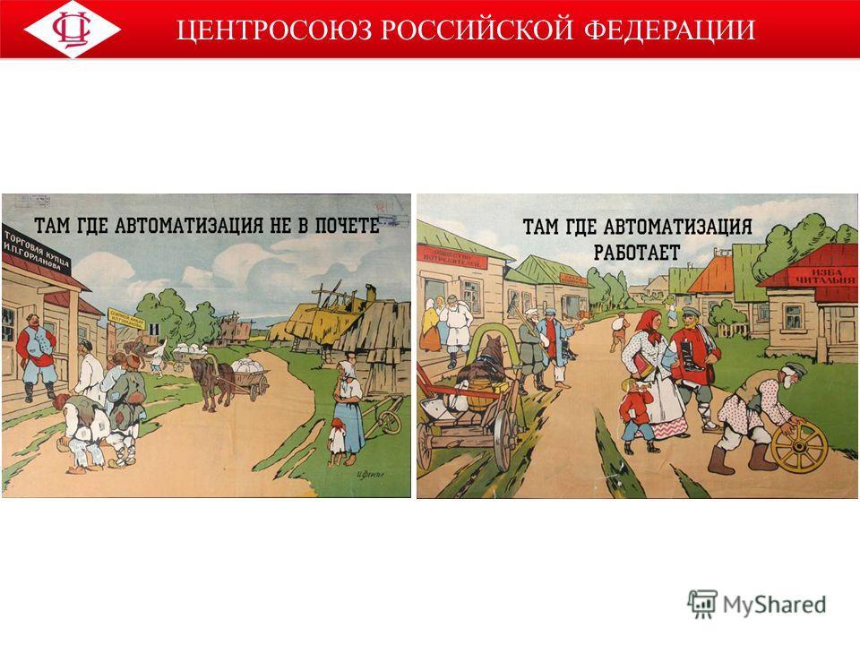 ЦЕНТРОСОЮЗ РОССИЙСКОЙ ФЕДЕРАЦИИ