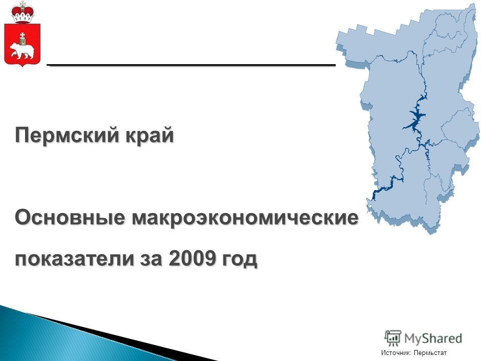 Источник: Пермьстат Пермский край Основные макроэкономические показатели за 2009 год