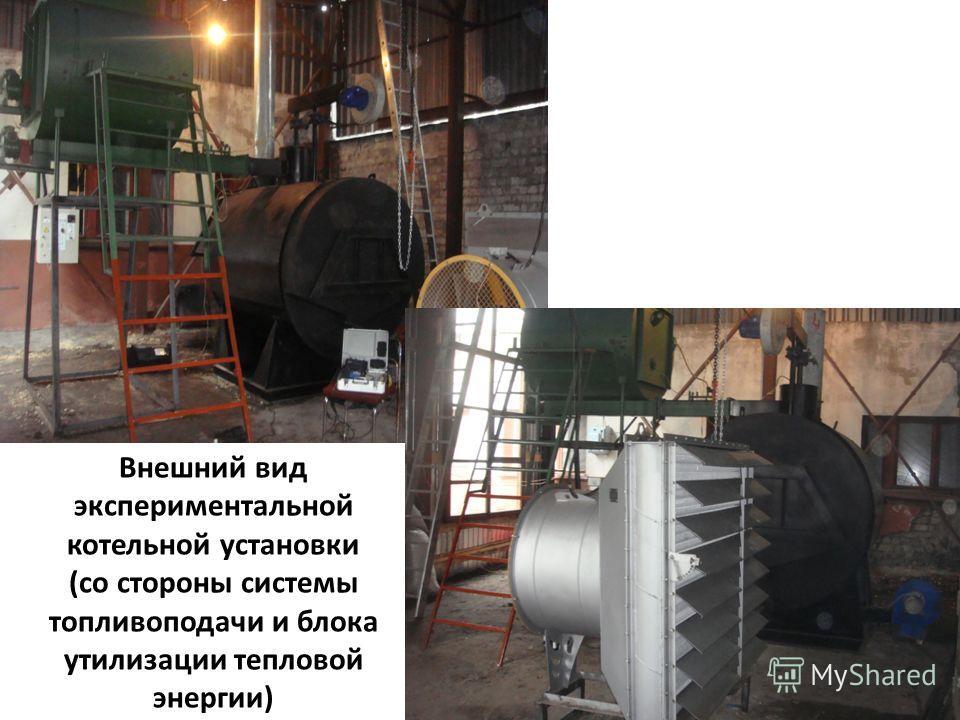Внешний вид экспериментальной котельной установки (со стороны системы топливоподачи и блока утилизации тепловой энергии)