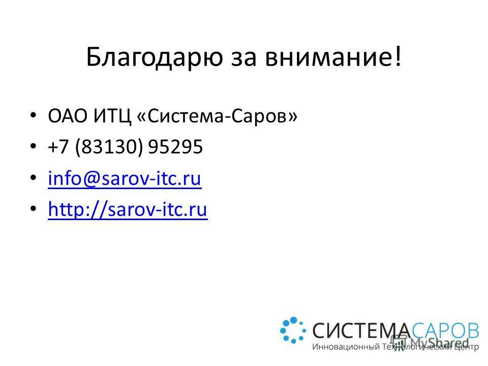 Благодарю за внимание! ОАО ИТЦ «Система-Саров» +7 (83130) 95295 info@sarov-itc.ru http://sarov-itc.ru