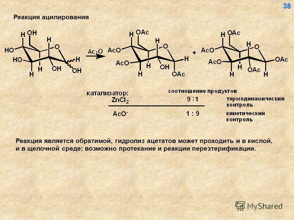 Реакция ацилирования Реакция является обратимой, гидролиз ацетатов может проходить и в кислой, и в щелочной среде; возможно протекание и реакции переэтерификации. 38