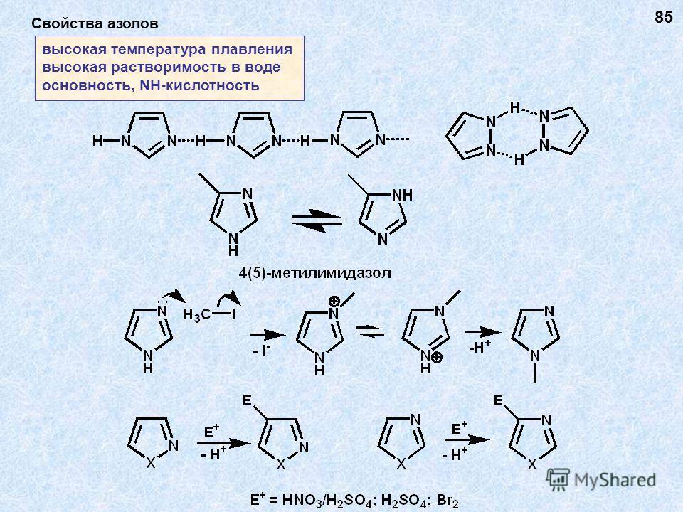 Свойства азолов высокая температура плавления высокая растворимость в воде основность, NH-кислотность 85