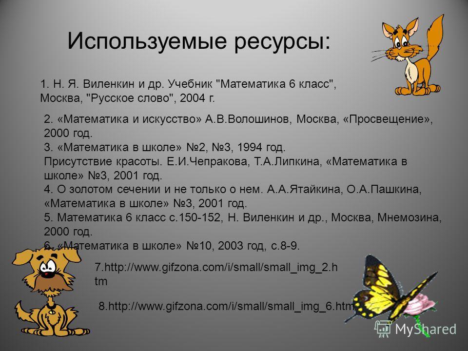 Используемые ресурсы: 1. Н. Я. Виленкин и др. Учебник