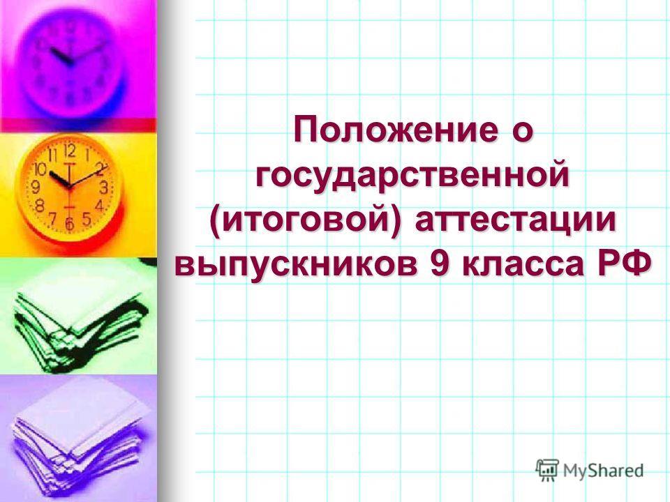 Положение о государственной (итоговой) аттестации выпускников 9 класса РФ